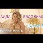 Аида Евдокимова