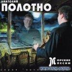 Анатолий Полотно - Не было, и нет...