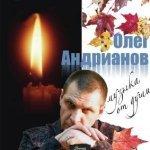 Олег Андрианов - Щедрая душа