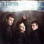 Та Сторона feat. S.A & Hann