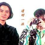 Tat Ming Pair